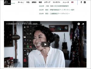 ジュエリーデザイナー川添微氏プロモーションビデオ